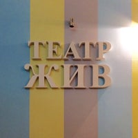 "Photo taken at Театр ""ЖИВ"" by Ольга Ф. on 9/20/2017"