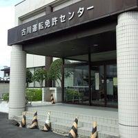 Photo taken at 古川運転免許センター by Takashi on 8/21/2013