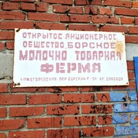 "Photo taken at ООО ""Борское"" Молочная Ферма by Андрей А. on 7/23/2013"