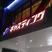 Photo taken at キャスティング 八王子店 by 74tak on 12/17/2013