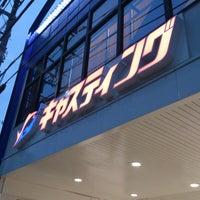 Photo taken at キャスティング 八王子店 by 74tak on 7/18/2014