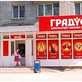 Photo taken at Градус by Юля Ж. on 6/3/2013