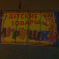 Photo taken at Гипермаркет Игрушки by Элеонора on 12/20/2013