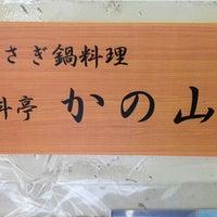 Photo taken at うさぎ鍋料理 料亭かの山 待兼山店 by cameramansan on 8/13/2014