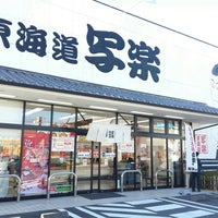 Photo taken at 東海道写楽 焼津小川店 by まさやん on 1/1/2016