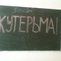"""Photo taken at Школа """"Эврика"""" Им. Михаила Нагибина by Катерина К. on 11/19/2013"""