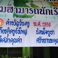 Photo taken at Yamsaard Rangsit School by moonbeammer on 1/13/2015