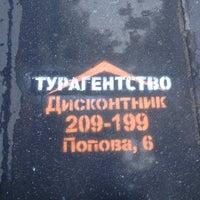 "Photo taken at Турагентство ""Дисконтник"" by Dmitry K. on 8/22/2013"