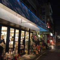 Das Foto wurde bei Kamome Books von 長田 正. am 11/29/2014 aufgenommen