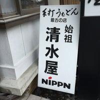 Photo taken at 手打うむどん 始祖 清水屋 by 石川 芳. on 7/16/2016