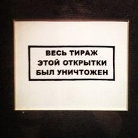 Foto scattata a Московский музей современного искусства da MMOMA il 6/14/2013