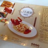 Photo taken at Fuk Yuen 福苑火鍋海鮮酒家 by Wittawat C. on 5/19/2014