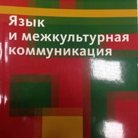 Photo taken at Пермский Политехнический Университет by Katarina P. on 11/20/2014