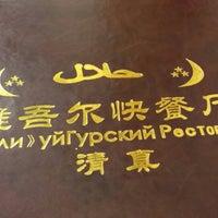 Photo taken at <Али> Уйгурский Ресторан by Vladimir V. on 3/19/2015