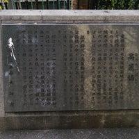 Photo taken at 里程元標跡 by Junichi U. on 12/10/2017