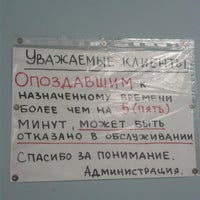 Photo taken at Замена Масла by Алёна Я. on 10/21/2013