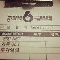 Photo taken at 6구역 by 정현 김. on 12/29/2013