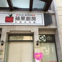 Photo taken at 蘋果廚房 by Yung-Yu C. on 11/29/2014