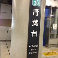 Photo taken at Aobadai Station (DT20) by DanganTraveler on 7/20/2013
