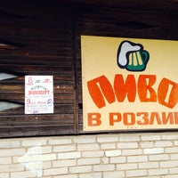 Photo taken at Дивенский бар by Мариночка🐝 Г. on 5/8/2014