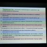Photo taken at Клиентский центр 3М Екатеринбург by Александр К. on 11/21/2013