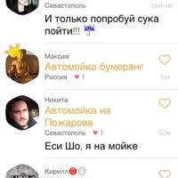 Photo taken at Автомойка Апельсин by Nansy S. on 8/14/2015