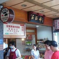 Photo taken at 宜蘭黑豬肉香腸 by CarMan A. on 6/12/2013