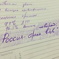 Photo taken at ИПК ДСЗН г. Москвы by Eugene T. on 3/27/2014