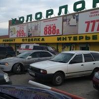 Photo taken at ТЦ Колорлон by Kirill V. on 7/18/2013