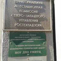 Photo taken at УМИТЦ Учебный Центр by Anton D. on 6/19/2013