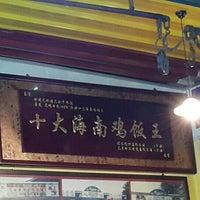 Photo taken at Fatty Loh Chicken Rice (大肥羅雞飯) by xiu x. on 1/10/2016