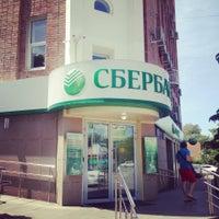Photo taken at Сбербанк, Батайское отделение №5154 by George C. on 6/6/2014
