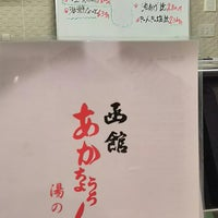 Photo taken at あかちょうちん 湯川店 by fl_muminpapa on 7/23/2017