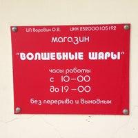 Photo taken at Creative Studio Волшебные Шары by Мишаня К. on 7/4/2013