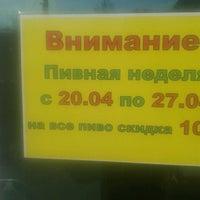 Photo taken at ПетроЛь by Fayritale on 4/20/2014