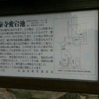 Photo taken at 旧国泰寺愛宕池 by sub m. on 1/2/2017