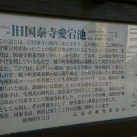 Photo taken at 旧国泰寺愛宕池 by sub m. on 12/31/2016