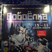 Снимок сделан в Робоёлка пользователем Nikolay B. 12/14/2014