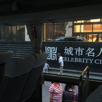 Photo taken at Celebrity City Hotel by BB@北京 on 8/14/2017