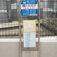 Photo taken at 用賀パーキングエリア バス停 by 政明 眞. on 8/27/2015