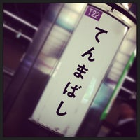 Photo taken at Tanimachi Line Temmabashi Station (T22) by Mihko I. on 10/31/2013
