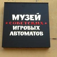 Снимок сделан в Музей советских игровых автоматов пользователем Алексей М. 6/23/2013