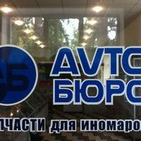 Photo taken at Магазин АвтоБюро by Pavel P. on 7/13/2013