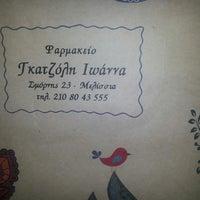 Photo taken at pharmacy Gatzoli ioanna by Dimitris V. on 7/28/2013