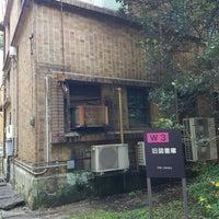 Photo taken at 旧図書庫 by Saechi on 6/10/2016