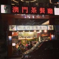 Photo taken at Macau Restaurant 澳門茶餐廳 by Jeremy L. on 9/30/2016