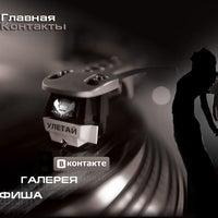 Photo taken at Улетай by Борис Я. on 7/19/2013