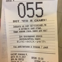 Photo taken at McDonald's by Evgeny.35 on 11/30/2017