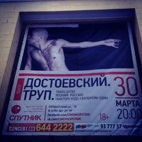 Foto tomada en Кинотеатр «Спутник» por g0sp0di el 3/30/2013