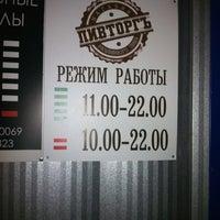 Photo taken at Пивторгъ by Сергей В. on 8/31/2013